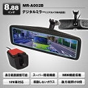 デジタルルームミラー リアカメラ付 純正ミラー交換タイプ 8.88インチ MAXWIN(マックスウィン) MR-A002B