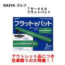 【送料無料】【2013年新製品】フラットパット449TR-449ダイヤ/DAIYA