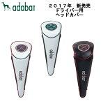 【送料無料】【2017年モデル】ABH299アダバット ドライバー用ヘッドカバー/adabat