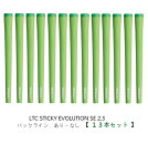 StickeyEvolution2.3ミントグリーン13本