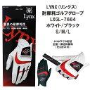 【送料無料】リンクス 耐摩耗ゴルフグローブ メンズ LXGL-7664 ゴルフグローブ / LYNX...