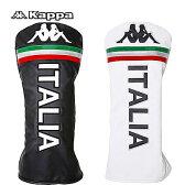【送料無料】カッパゴルフ ヘッドカバー KG718AZ11[ドライバー用]ITALIAシリーズ/KAPPA