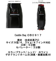 【送料無料】【ネームプレート刻印無料】OB0917オノフキャディバッグ/グローブライド/ONOFF