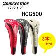 【送料無料】【2015年モデル】ブリヂストン ゴルフ ヘッドカバー HCG500 ※3本セット※/BRIDGESTONE GOLF