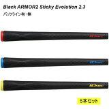 【送料無料】イオミック グリップ▼まとめ買い 5本セット▼ブラックアーマー2 スティッキーエボリューション 2.3Black ARMOR2 Sticky Evolution 2.3バックラインあり・なし/IOMIC