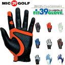 【送料無料】FIT39 ゴルフグローブ フィットサンキュー MIC39GOLF/ミックゴルフ 男性用・女性用 右手・左手