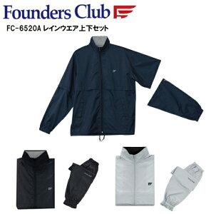【送料無料】ファウンダース クラブ レインウエア上下セット FC−6520AFounders Club