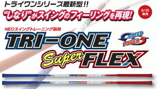 【送料無料】【トライワンシリーズ最新型】ロイヤルコレクショントライワンスーパーフレックス[TRI-ONESuperFLEX]ゴルフ練習器具