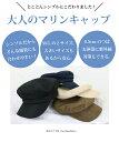 帽子 レディース 春夏 UVカット 紫外線対策 マリンキャスケット マリン帽 マリンキャップ キャスケット 大きめ ゆったり マリンキャス【サイズ調整で自分サイズでかぶれる】 小顔効果 54-57.5cm 58-61cm