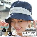 帽子 レディース 大きいサイズ uv 折りたたみ 夏 キャスケット 麻 帽子 つば広 uvカット 紫外線対策 紫外線カット 日よけ帽子 オシャレ 小顔効果