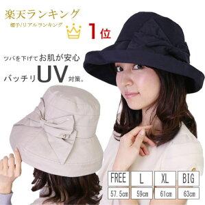 UVカット帽子 紫外線100%カット帽子 素材・形・機能性にこだわったUVハット57.5cm/59cm/61cm/6...