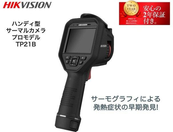 カメラ・ビデオカメラ・光学機器, 暗視スコープ TP21B HIKVISION