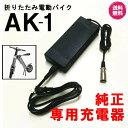 折り畳み電動バイク AK-1/AK-1プレミアム専用充電器純