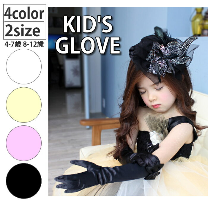 Toddler white dress up gloves