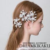 子供アクセサリーフラワーティアラパールとお花のティアラフォーマル結婚式リングガールキッズキッズドレスティアラキッズアクセサリー