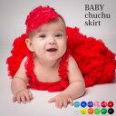 人気 可愛いベビーに!チクチクしないふわふわのチュチュスカート カラーパニエ ホワイト レッド ピンク 黒 赤 緑 黄色 紫 出産お祝いに 結婚式 子供ドレス コスチューム ダンス 子供 ダンス 衣装