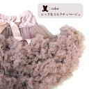 【数量限定お買い得】 ワンランク上のボリュームチュチュスカート ミルクティー しっとりふんわりボリュームミーなチュールの質感 140cmから大人まで1701cm TUTU チュチュ スカート シック結婚式チュチュ スカート子供ドレスアンダースカートに!