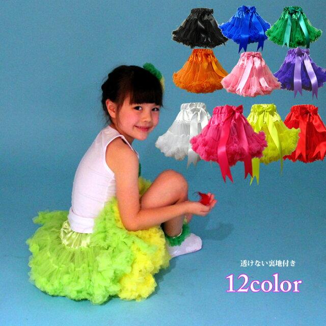 394aeb7b214fd パニエ 子供ドレス チュチュ スカート12色揃った子供パニエ 80 90 100 ...