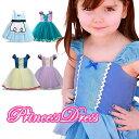 プリンセスのドレスみたいなコスチュームワンピース ディズニー