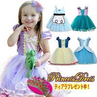コスプレドレス子供こどもドレスキッズドレスプリンセスのドレスみたいなコスチュームワンピーステーマパークのお出かけにお勧め