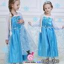 在庫限り激安 コスプレドレス 子供 こどもドレス キッズドレス 子供 フォーマル ティアラ 結婚式 発表会 舞台衣装 キッズドレス コスチューム クリスマスプレゼントd-0050