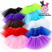 【追跡可能ゆうパケット対応】12色揃ったチュールの3枚重ねスカート