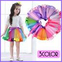パニエ チュチュ スカート 子供 ダンス カラーパニエ コスチューム ロリータ コスプレ衣装 ピンク ヒップホップ ステージ衣装 Rainbow 虹色