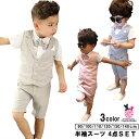 子供 キッズ フォーマル 男の子 スーツ ベスト セット 子供スーツ ...