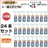 TOAMIT 送料無料 即納 日本製 除菌スプレー 350ml 除菌フレッシュ 24個セット 除菌 消臭スプレー ウイルス 菌 二酸化塩素水溶液 除去 除菌 銀イオン 消臭 掃除用品 除菌剤 消臭剤 衛生用品 花粉 ウイルス対策 送料込