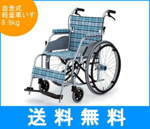 軽量9.9kg・ドラム式介助ブレーキ付き車椅子です。【送料無料/非課税】片山車椅子製作所 超軽...