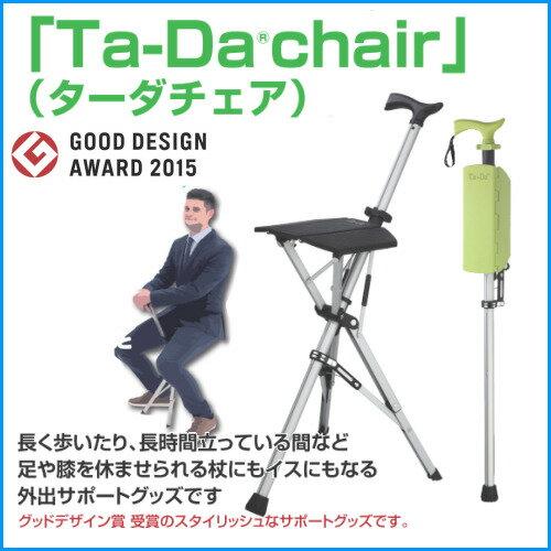 Ta-Da Chair (ターダチェア) 一本杖 高さ固定型 送料無料 アロン化成 父の日 敬老の日 クリスマス