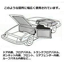 【単品】防振防音マット「しずか」雑音対策防音シートレストア車に!