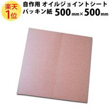 自作用オイルジョイントシートパッキン紙50cm×50cm×0.5mmオイル交換