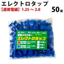 【総合評価4.6】エレクトロタップ青50個入1.25〜2.0SQ300V