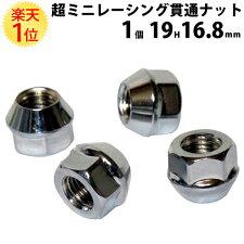 超ミニ貫通型レーシングホイールナット19H17mmピッチ1.5or1.25単品