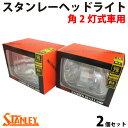 【総合評価 4.6】スタンレー 角2灯式 ハロゲンヘッドライト 2個セット