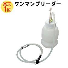 ワンマンブレーキフルードブリーダー逆流防止弁安定ボトルシリコンホース付オイル交換