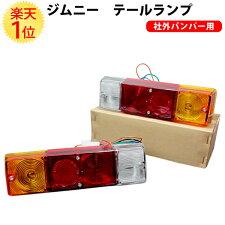 【社外バンパー用】スズキSUZUKIジムニーJimnyテールランプユニット左右セットSJ30/SJ40/JA11/JA12/JA22/JB31