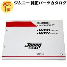 スズキSUZUKIジムニー純正パーツカタログリストJA11CJA11V12345初期型~後期最終型対応