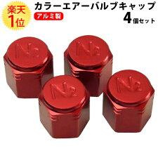 窒素ガス充填車等N2刻印カラーエアーバルブキャップ4個セット赤/ホイールナット