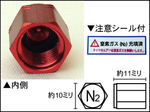 【総合評価4.6】カラーエアーバルブキャップアルミ赤4個セット