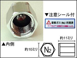 窒素ガス充填車等N2刻印カラーエアーバルブキャップ4個セット銀/ホイールナット