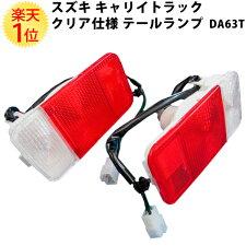 スズキSUZUKIキャリー/キャリイトラック専用赤レッド&クリアー仕様テールランプユニット左右セット