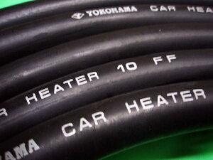 【RH-3010A】【耐熱120度】ウォーターヒーターホース内径9.5mm×外径16.5mm×50cm