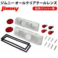 【社外バンパー用】スズキSUZUKIジムニーJimnyオールクリアー透明仕様テールレンズ左右セットSJ30/SJ40/JA11/JA12/JA22/JB31