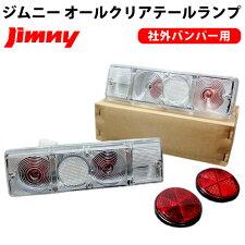 【社外バンパー用】スズキSUZUKIジムニーJimnyオールクリアー透明仕様テールランプユニット左右セットSJ30/SJ40/JA11/JA12/JA22/JB31
