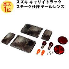スズキSUZUKIキャリー/キャリイトラック専用オールクリアー仕様テールレンズ左右セット