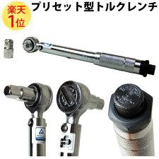 【総合評価4.6】トルクレンチプリセット型ロックホールド機構付13.6〜108.5Nm