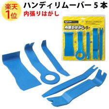 【総合評価4.6】ハンディリムーバー5個セット