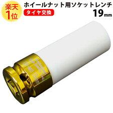 ホイールナット用ソケットレンチ19mm金ゴールドタイヤ交換